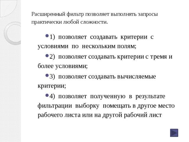Используемые источники Пимонов Александр Григорьевич. Системы баз данных. Соз...