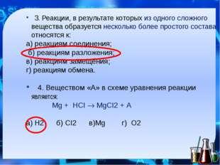 3. Реакции, в результате которых из одного сложного вещества образуется неск