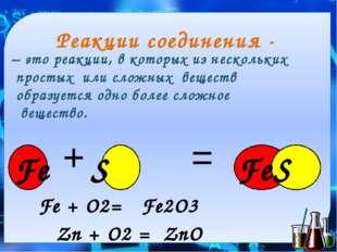 Реакции соединения - – это реакции, в которых из нескольких простых или сложн