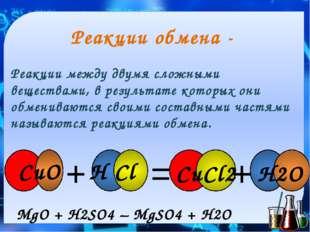 Реакции обмена - Реакции между двумя сложными веществами, в результате которы