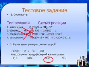 Тестовое задание 1. Соотнесите: Тип реакции  Схема реакции 1. замещения; а)