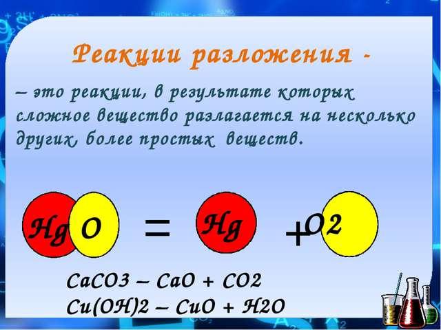 Реакции разложения - – это реакции, в результате которых сложное вещество раз...