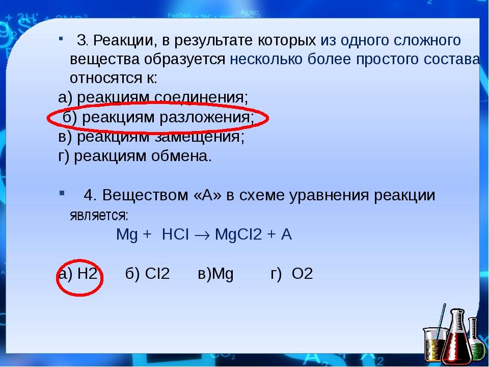 3. Реакции, в результате которых из одного сложного вещества образуется неск...