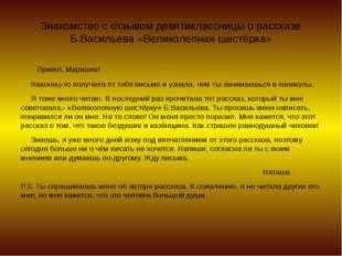 Знакомство с отзывом девятиклассницы о рассказе Б.Васильева «Великолепная шес