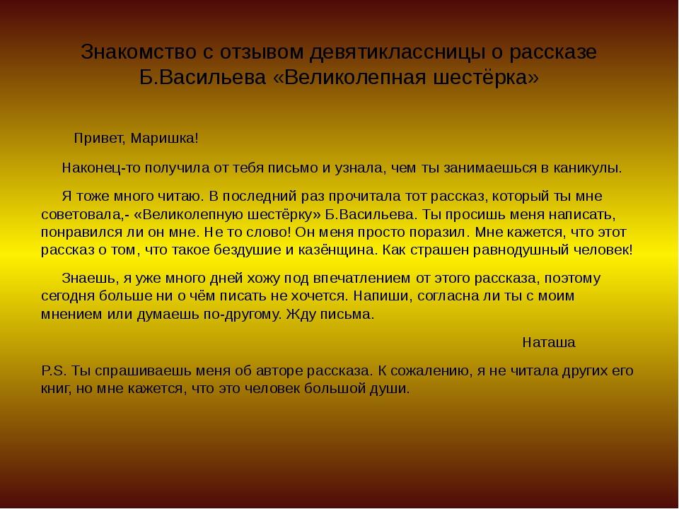 Знакомство с отзывом девятиклассницы о рассказе Б.Васильева «Великолепная шес...