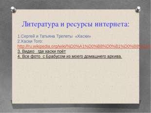 Литература и ресурсы интернета: 1.Сергей и Татьяна Трепеты «Хаски» 2.Хаски То