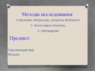 Методы исследования: 1.Изучение литературы, ресурсов Интернета. 2. Фотосъемка