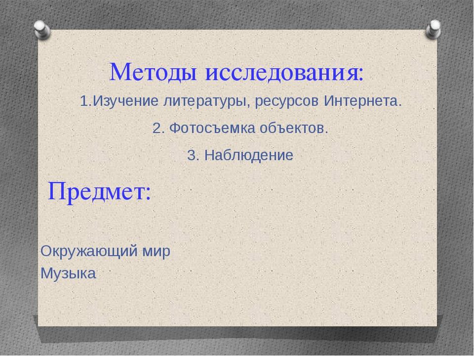 Методы исследования: 1.Изучение литературы, ресурсов Интернета. 2. Фотосъемка...