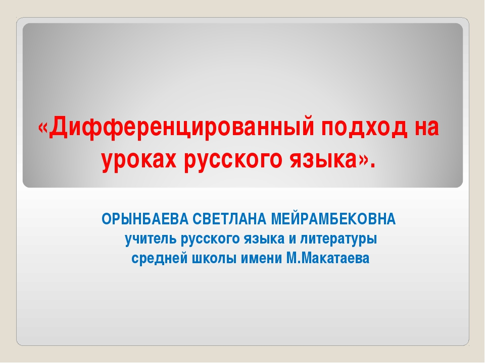 «Дифференцированный подход на уроках русского языка». ОРЫНБАЕВА СВЕТЛАНА МЕЙ...