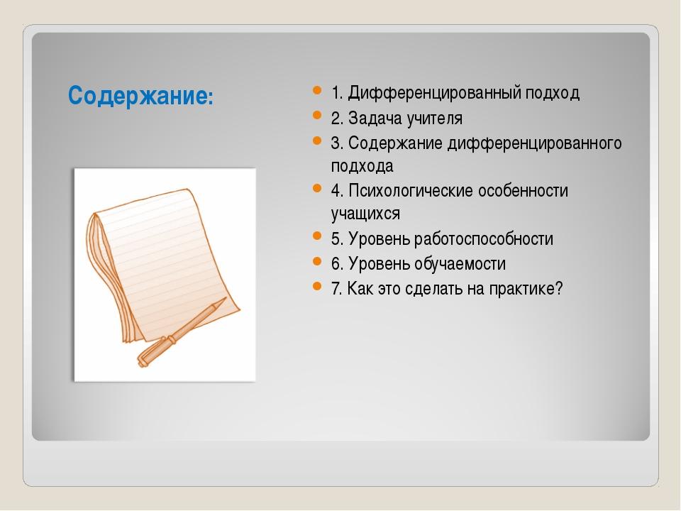 Содержание: 1. Дифференцированный подход 2. Задача учителя 3. Содержание дифф...