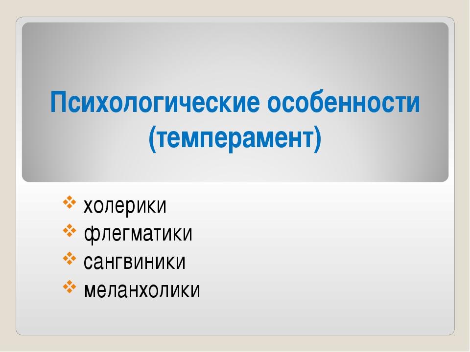 Психологические особенности (темперамент) холерики флегматики сангвиники мела...