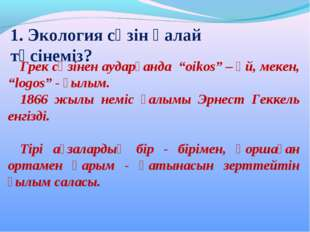 """1. Экология сөзін қалай түсінеміз? Грек сөзінен аударғанда """"oikos"""" – үй, меке"""