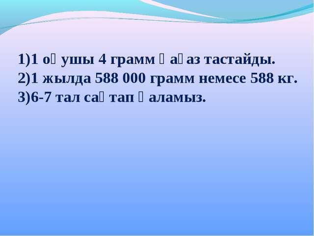 1 оқушы 4 грамм қағаз тастайды. 1 жылда 588 000 грамм немесе 588 кг. 6-7 тал...