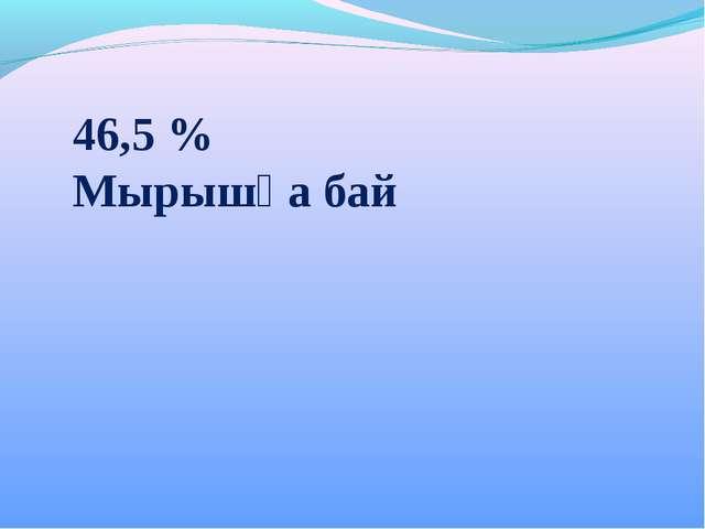 46,5 % Мырышқа бай