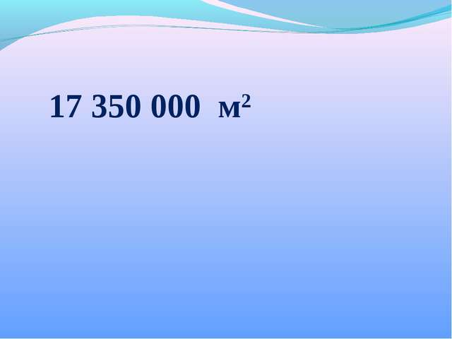 17 350 000 м2