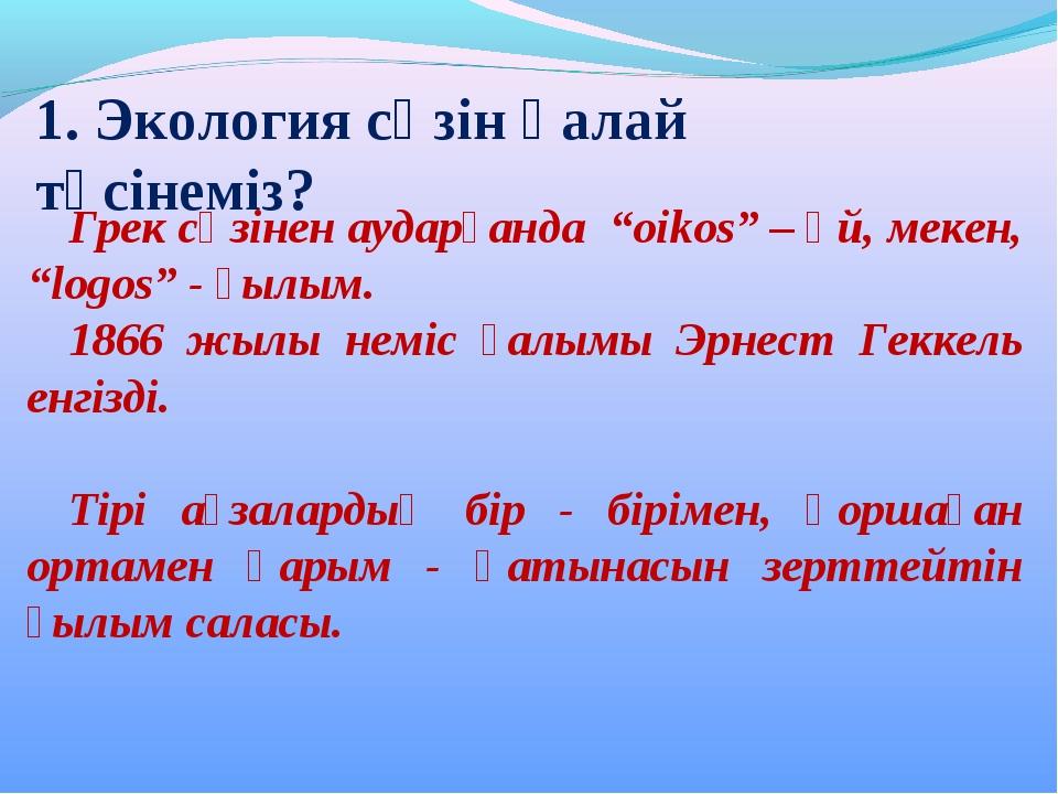 """1. Экология сөзін қалай түсінеміз? Грек сөзінен аударғанда """"oikos"""" – үй, меке..."""