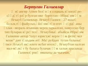 Бертуган Галиевлар Җиһангир Агиев белән үк социаль вәкилләре-сәүдәгәрләр булг