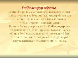 Габделгафур образы Башта Заһир Бигиев туып үскән авыл һәм аның әтисе турында
