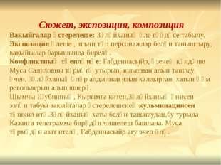 Сюжет, экспозиция, композиция Вакыйгалар үстерелеше: Зөләйханың үле гәүдәсе т