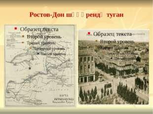 Ростов-Дон шәһәрендә туган