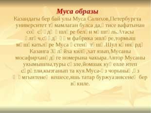 Мусаобразы Казандагы бер бай улы Муса Салихов,Петербургта университет тәмамл
