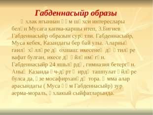 Габденнасыйр образы Әхлак ягыннан һәм шәхси интереслары белән Мусага капма-к