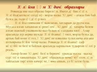 Зөләйха һәм Хәдичә образлары Романда ике кыз образы бирелгән. Икесе дә бик гү
