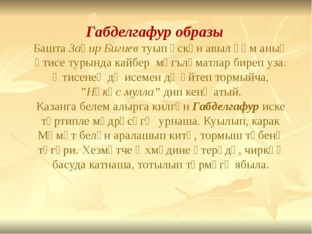 Габделгафур образы Башта Заһир Бигиев туып үскән авыл һәм аның әтисе турында...