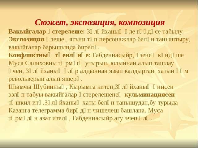 Сюжет, экспозиция, композиция Вакыйгалар үстерелеше: Зөләйханың үле гәүдәсе т...