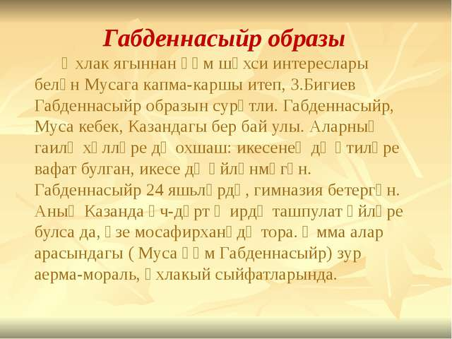 Габденнасыйр образы Әхлак ягыннан һәм шәхси интереслары белән Мусага капма-к...