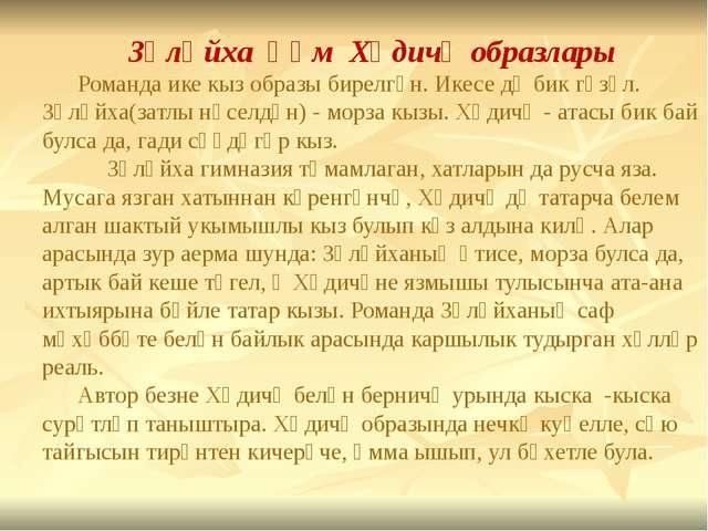 Зөләйха һәм Хәдичә образлары Романда ике кыз образы бирелгән. Икесе дә бик гү...
