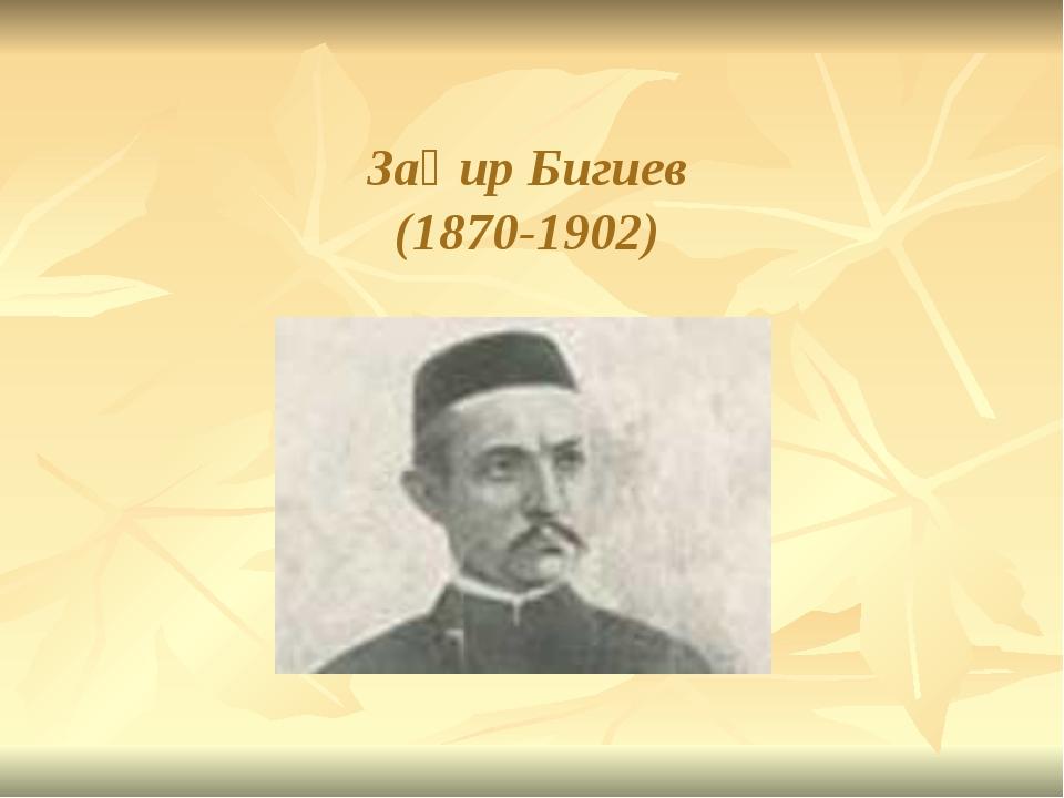 Заһир Бигиев (1870-1902)