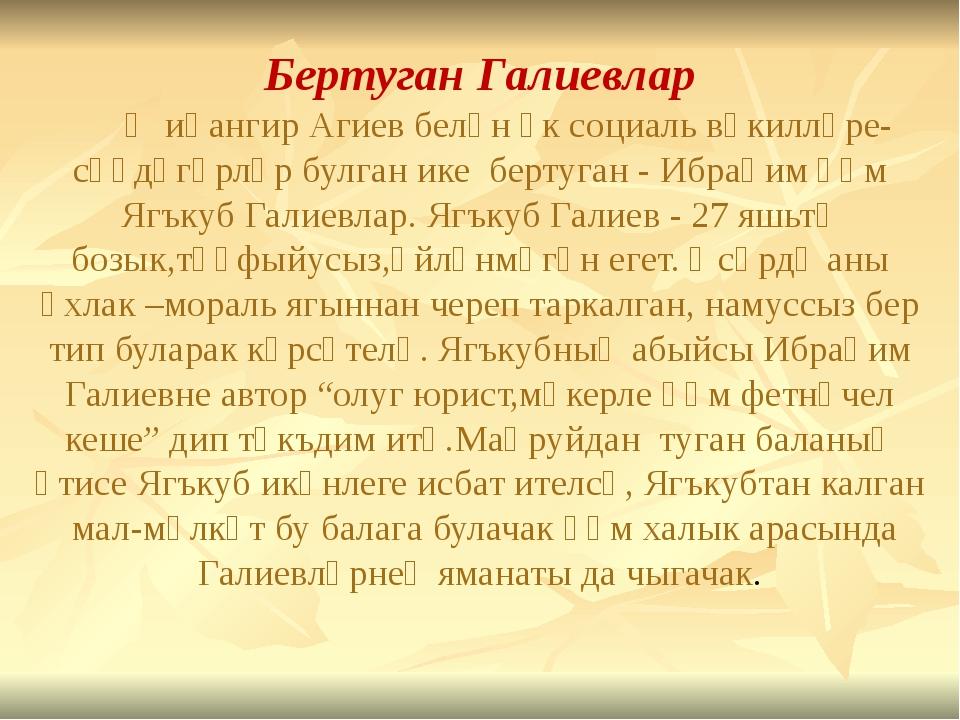 Бертуган Галиевлар Җиһангир Агиев белән үк социаль вәкилләре-сәүдәгәрләр булг...
