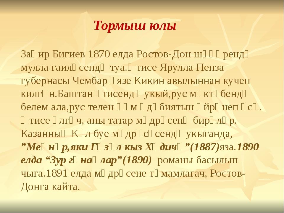 Тормыш юлы Заһир Бигиев 1870 елда Ростов-Дон шәһәрендә мулла гаиләсендә туа.Ә...