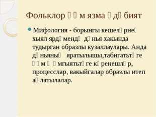 Фольклор һәм язма әдәбият Мифология - борынгы кешеләрнең хыял ярдәмендә дөнья