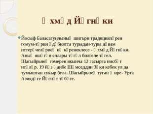 Әхмәд Ясәви, Сөләйман Бакырганый «Диване лөгатет-төрк», «Котадгу белек», «Һиб
