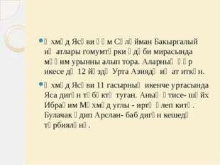 Коръән һәм татар әдәбияты Коръән - мөселманнарның изге китабы һәм гарәп әдәби