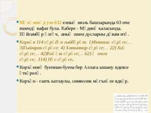 Коръән һәм татар әдәбияты турында сүз йөрткәндә, сюжет, образлар күчемлелеге