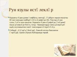 Рун язулы истәлекләр Борынгы төрки руник әлифбасы, нигездә, һәрберсе аерым яз