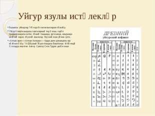 Уйгур язулы истәлекләр Борынгы уйгырлар 745 елда үз каганлыкларын төзиләр. Уй