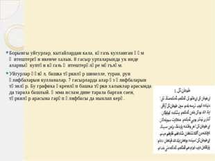 Борынгы уйгурлар, кытайлардан кала, кәгазь кулланган һәм җитештергән икенче х
