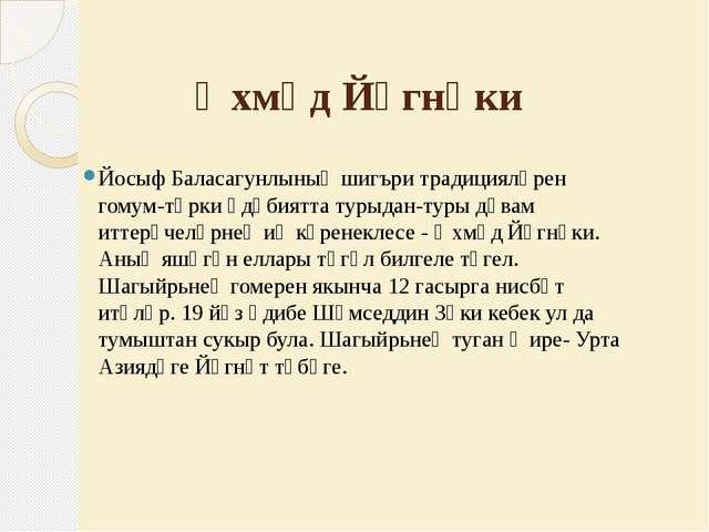 Әхмәд Ясәви, Сөләйман Бакырганый «Диване лөгатет-төрк», «Котадгу белек», «Һиб...