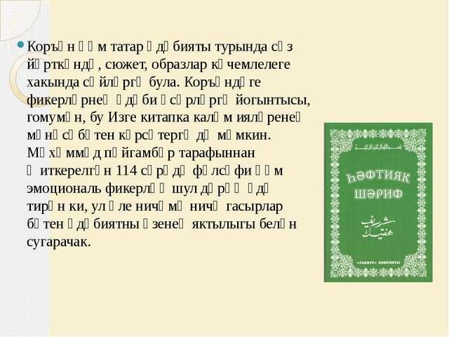 17 ноябрь көнне Казанның Кол Шәриф мәчетендә дөньядагы иң зур басма Коръән Кә...