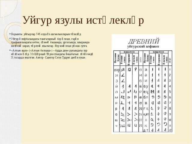 Уйгур язулы истәлекләр Борынгы уйгырлар 745 елда үз каганлыкларын төзиләр. Уй...