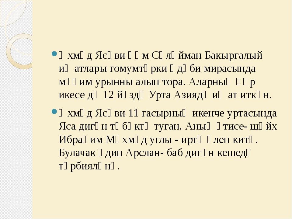 Коръән һәм татар әдәбияты Коръән - мөселманнарның изге китабы һәм гарәп әдәби...