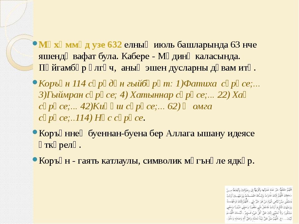 Коръән һәм татар әдәбияты турында сүз йөрткәндә, сюжет, образлар күчемлелеге...