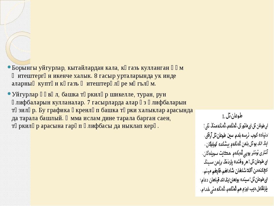 Борынгы уйгурлар, кытайлардан кала, кәгазь кулланган һәм җитештергән икенче х...