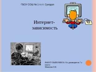 Интернет- зависимость РАБОТУ ВЫПОЛНИЛА: Кл. руководитель 7 а класса Моисеева