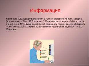 На начало 2012 года веб-аудитория в России составила 75 млн. человек (все на