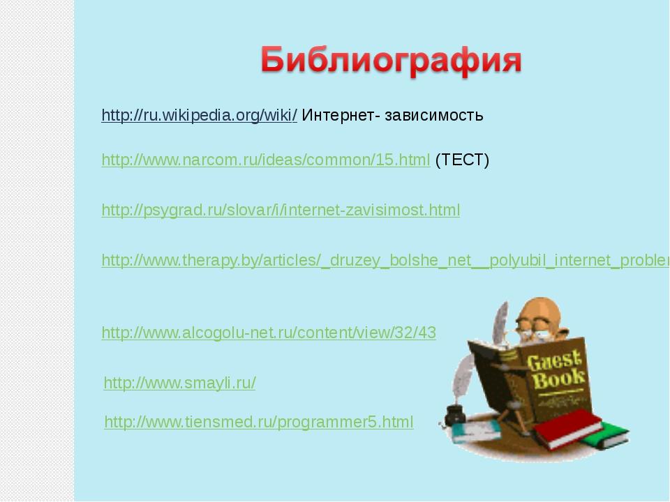 http://ru.wikipedia.org/wiki/ Интернет- зависимость http://www.narcom.ru/ide...